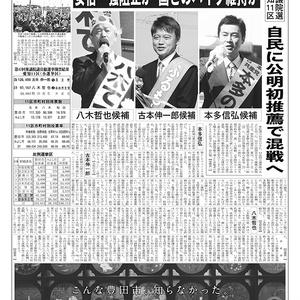 新三河タイムス第4700号(2017/10/12発行)