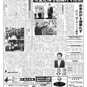 新三河タイムス第4702号(2017/10/26発行)
