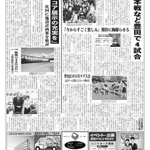 新三河タイムス第4704号(2017/11/09発行)