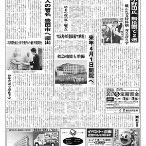新三河タイムス第4705号(2017/11/16発行)