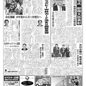 新三河タイムス第4708号(2017/12/07発行)
