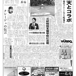 新三河タイムス第4710号(2017/12/21発行)