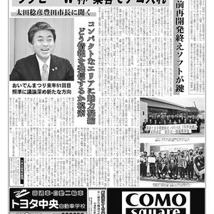 新三河タイムス第4711号(2018/01/01発行)