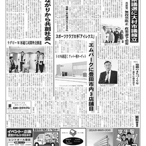 新三河タイムス第4712号(2018/01/11発行)