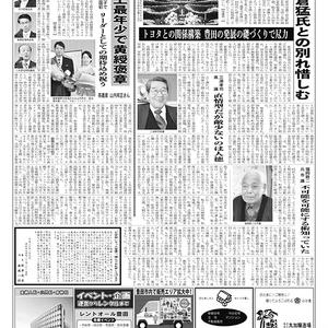新三河タイムス第4717号(2018/02/15発行)