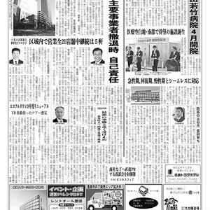 新三河タイムス第4720号(2018/03/08発行)