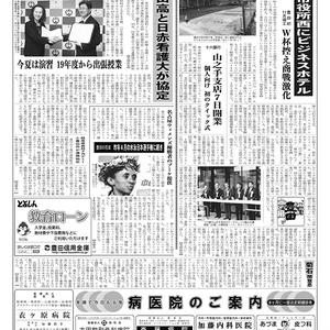 新三河タイムス第4721号(2018/03/15発行)