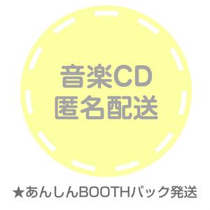 音楽CD・匿名配送でのお届け(ネコポス)