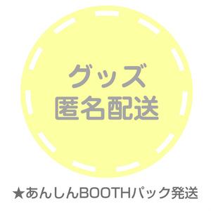 グッズ・匿名配送でのお届け(ネコポス)