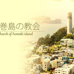 TRPGシナリオ「青巻島の教会」