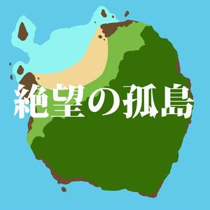 TRPGシナリオ「絶望の孤島」+GMのコツ集