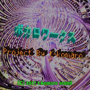 ボカロワークス Project By t-komaro