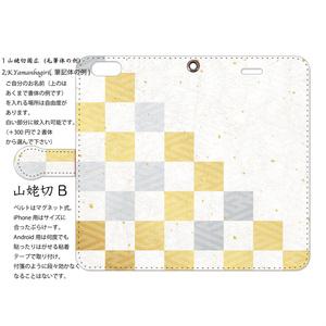 現品特価/まんば風手帳型スマホカバー2種(ほぼ全機種対応サイズ有)