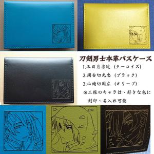 現品限/三日月・山姥切・燭台切パスケース(名刺入れ・カードケース)