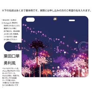 送料込/粟田口かユーリ!!!か?手帳型スマホカバー(ほぼ全機種対応)