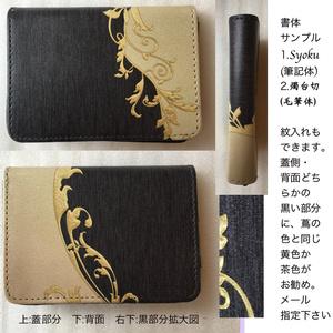 送料込/黒に金の蔦合皮名刺・カードケース(燭台切風B)