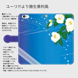 現品限・勝生勇利風手帳型スマホカバー(iPhone6plus,7plus)