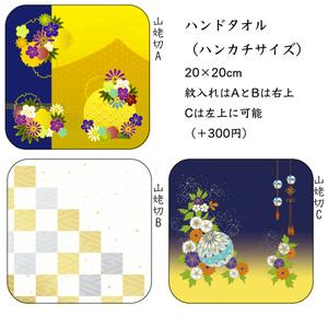 山姥切風ハンドタオル三種(ミニハンカチサイズ)