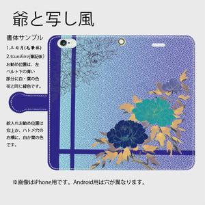 送料込/みかんば風手帳型スマホカバー(ほぼ全機種対応サイズ有)