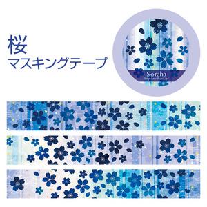 マスキングテープ【桜】