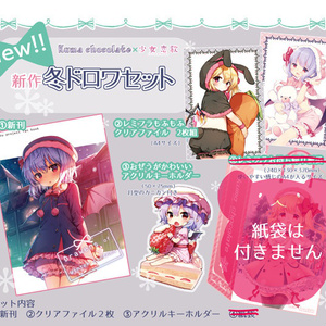 【C91】 冬ドロワセット・通販限定ver(紙袋なし)