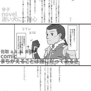 ゾイドオールシリーズ家族疑似家族アンソロジー『family!』