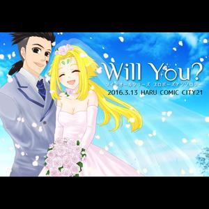 ゾイドオールシリーズプロポーズアンソロジー『Will You?』