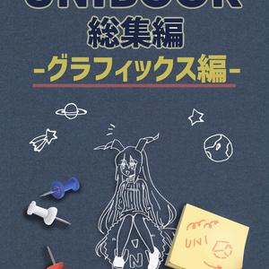 【電子】UNIBOOK総集編〜グラフィックス編〜