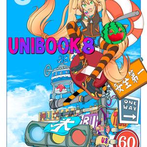 【電子】UNIBOOK8