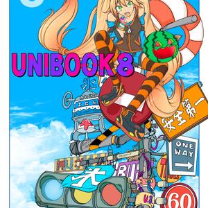 【冊子】UNIBOOK8