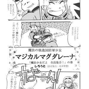 裏コンバットコミック No.26