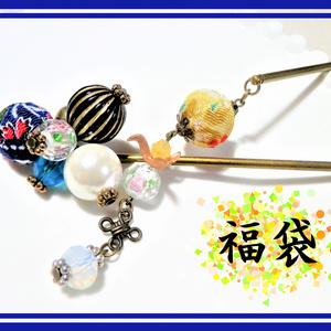 【福袋】和の簪(かんざし)セット