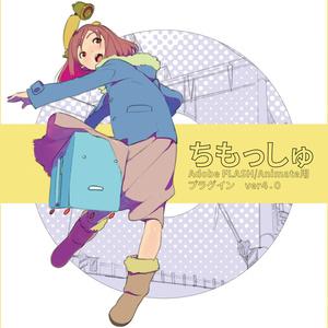 ちもっしゅ(adobe FLASH/Animate用プラグイン)ver4.0