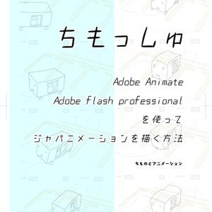 ちもっしゅ Adobe Animate/Adobe flash professionalを使ってジャパニメーションを描く方法 製本版