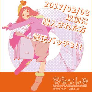 ちもっしゅ(adobe FLASH/Animate用プラグイン)ver4.0 ◆修正バッチ3◆