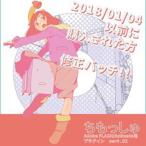 ちもっしゅ(adobe FLASH/Animate用プラグイン)ver4.02 ◆修正バッチ4.02◆