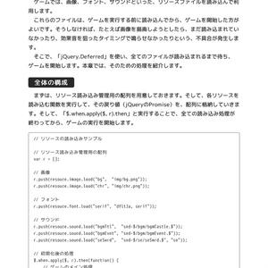 HTML5+NW.jsで同人ゲームを作る基礎知識 for Windows