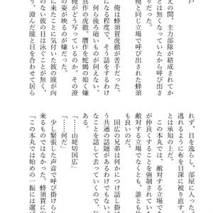 夜明け前(姥蜂)