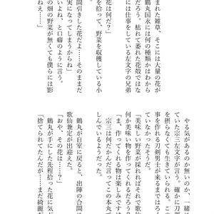 泣きみ咲ひみ(鶴歌)