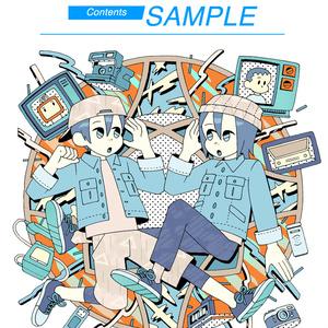 【漫画】僕たち男の子/テレビっ子