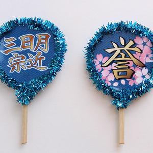[オビツ&ねんどろ用] 刀ミュうちわ 三日月宗近(誉)