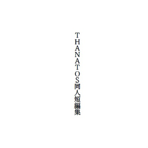 THANATOS同人短編集