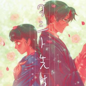 ワタシト先生 山茶花散りぬ(同人誌版)