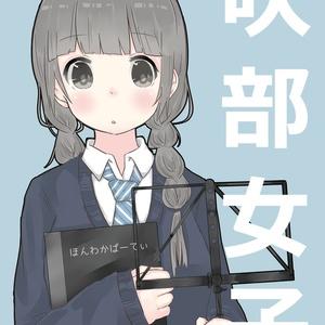 【ダウンロード版】吹部女子