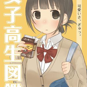 【ダウンロード版】女子高生図鑑 vol.1