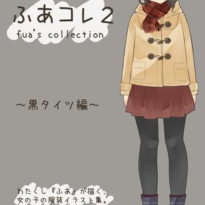 ふあコレ2 黒タイツ編