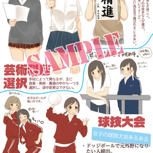 女子高生図鑑 vol.2