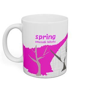 春ぉ待つ 60 ※桜