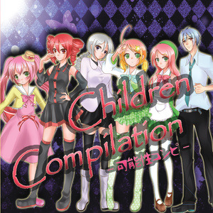 可能性コンピ -Children Compilation-