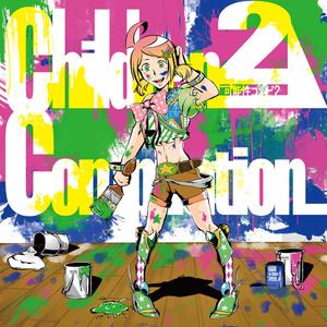 可能性コンピ2 -Children Compilation2-